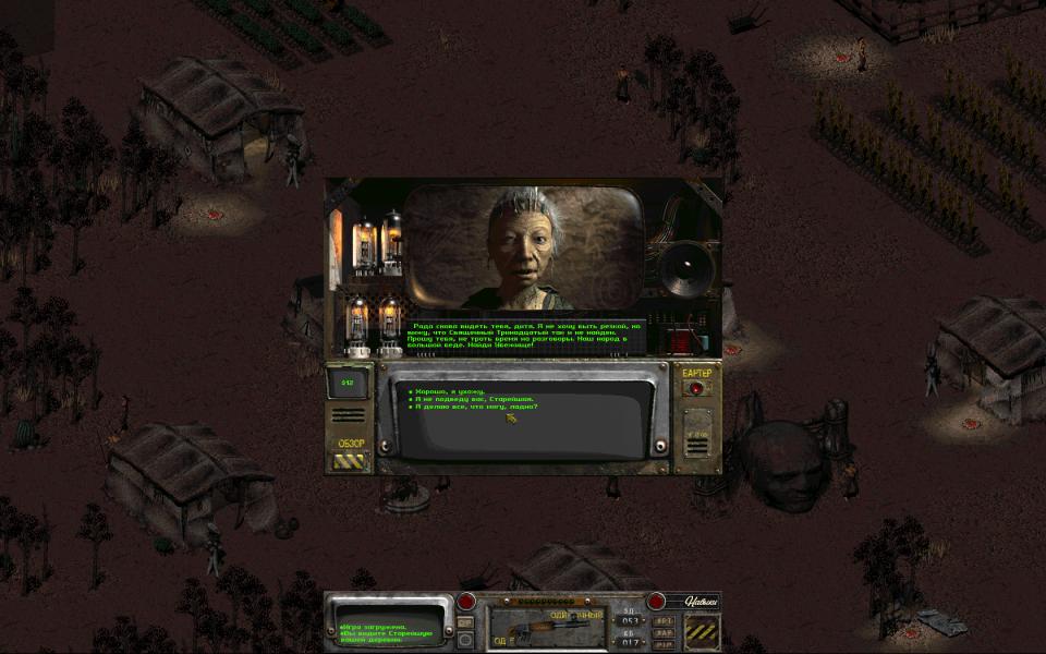 Fallout 2 | WSGF